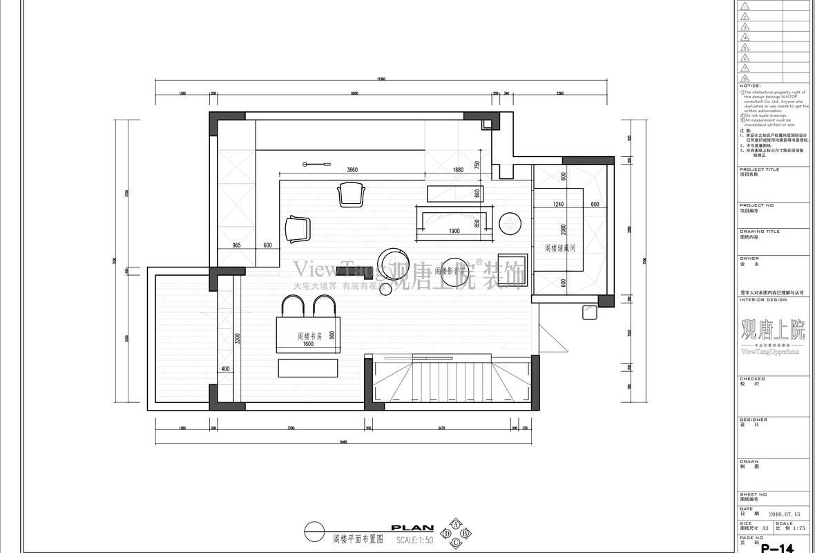 万科氿麓城阁楼平面布置方案